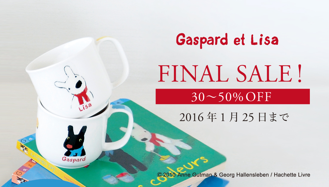 リサとガスパール(Gaspard et Lisa)FINAL SALE